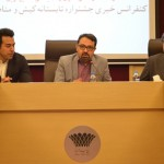 کنفرانس خبری