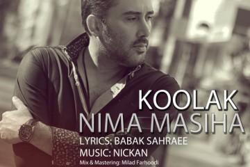 نیما مسیحا - کولاک
