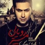 آلبوم مسیر رویایی با صدای مهدی مدرس