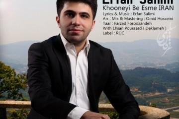 عرفان سلیمی - خونه ای به نام ایران