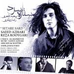 رضا رویگری و سعید اظهری - ستاره سرد