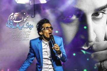 مهدی یغمایی - آروم بخواب