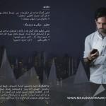 ماهان بهرام خان - یک و یازده دقیقه