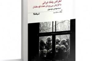 کتاب انقراض پلنگ ایرانی با افزایش بی رویه ی تعداد گوسفندان