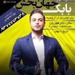 کنسرت بابک جهانبخش در ارومیه