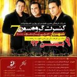 کنسرت گروه سون در شهریار