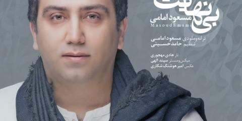 مسعود امامی - بی نهایت