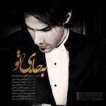 مهدی احمدوند - به جای تو