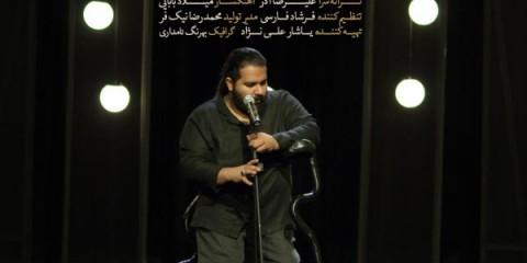 رضا صادقی - مرد دیوونه