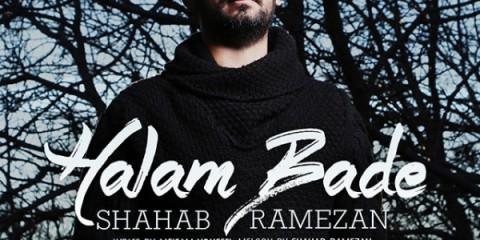 شهاب رمضان - حالم بده