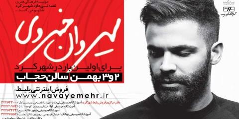 کنسرت سیروان خسروی در شهر کرد