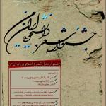 جشنواره ملی شعر دانشجویی ایران من