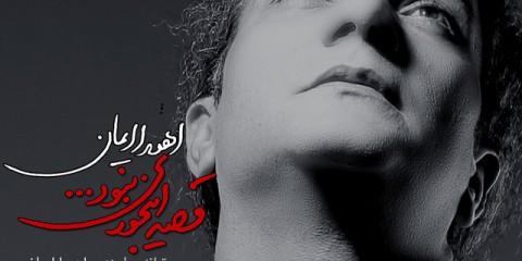 Ahoora Iman - Ghesseh