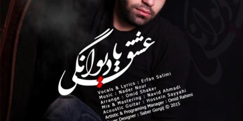 Erfan Salimi - Eshgh Ya Divoonegi