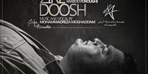 محمدرضا مقدم - گریه زیر دوش