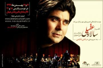 کنسرت سالار عقیلی در اصفهان