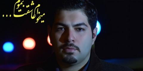 Iman-Khatib-Mikham-Asheghet-Bemoonam-mp3-image-750x750
