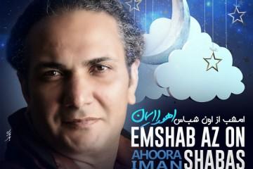 Ahoora-Iman_Emshab-Az-Oun-Shabas_1433601043
