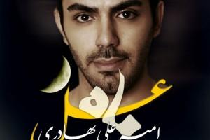 Amir-Ali-Bahadori_Mahe-Asal_1434643205