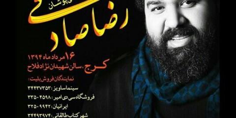 Reza Sadeghi Concert in Karaj