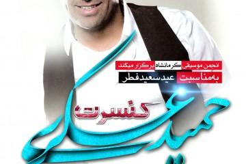 hamid-concert copy