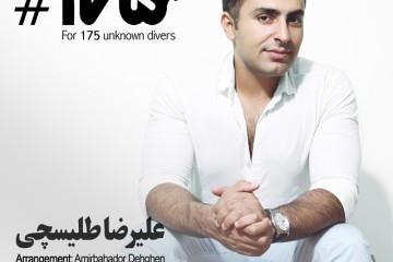 Alireza-Talischi_175_1441990866