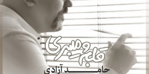 Hamed_Azadi_Ghalbamo_Mibari