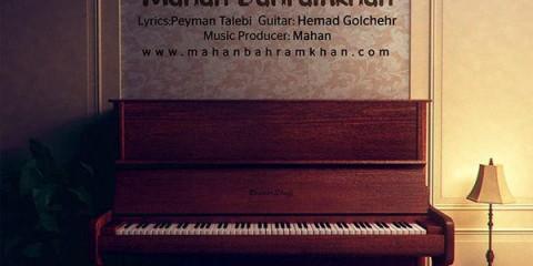 Mahan Bahramkhan - World Without You