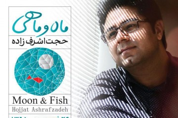 Hojjat Ashrafzadeh - 95-01-26d
