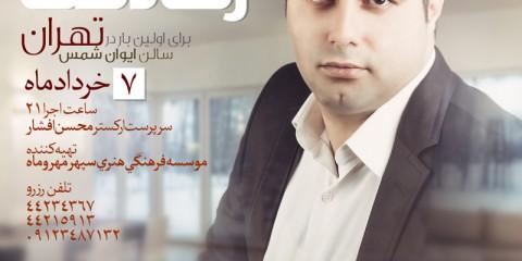 Reza-Dokht-Tehran-Concert