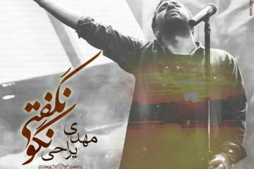 Mehdi Yarrahi - Nagoo Nagofti