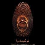 آلبوم «تو کیستی؟» تازهترین اثر «حمید متبسم» با صدای «سالار عقیلی» رونمایی میشود 1