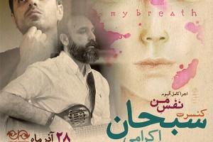 Sobhan Concert Poster insta