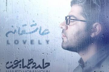 Hamed Homayoun - Asheghaneh