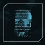 Harf-Bezan-07