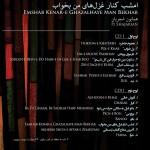 Emshab-Kenare-Ghazalhaye-Man-Bekhab-03