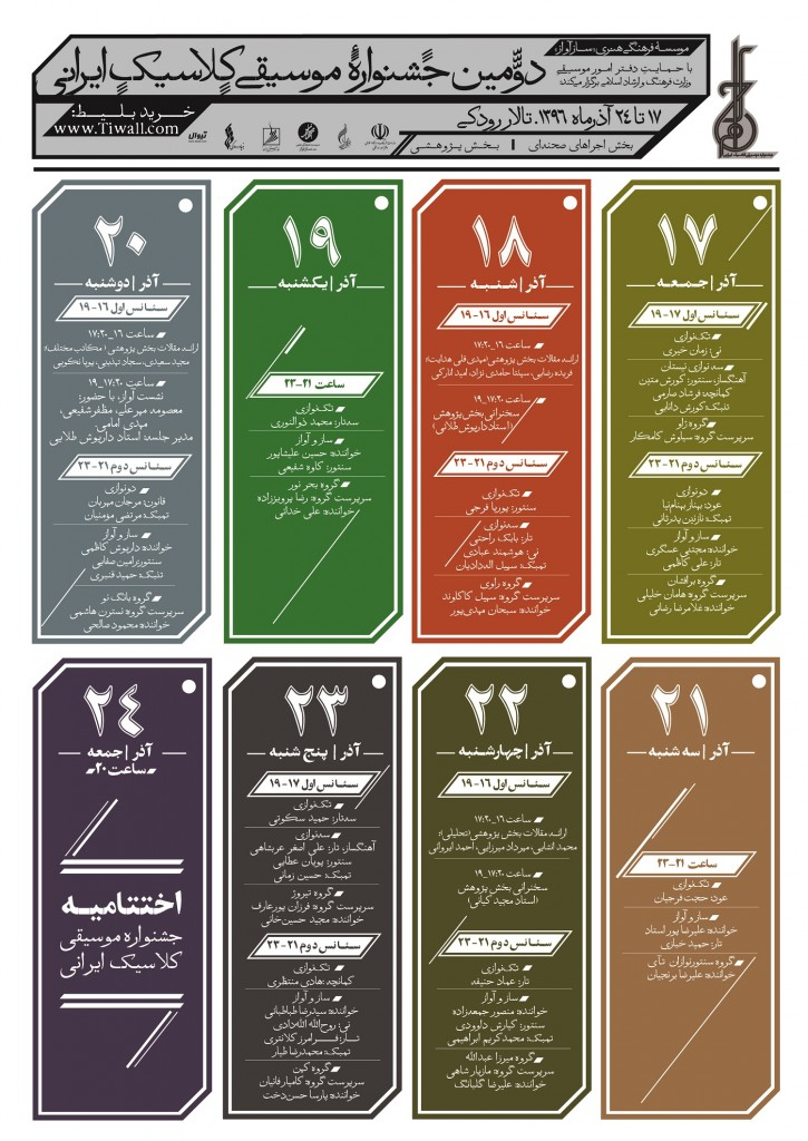 Jadval-2th iranian musical festival-01