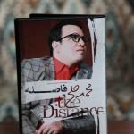 Mohammad Khalaj - Ronamaei Album Dovom - Pic-25