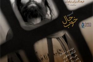 Ashkan Maheri-Poster Niavaran 3
