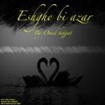 امید حجت - عشق بی آزار