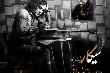 رضا یزدانی - سیگار پشت سیگار