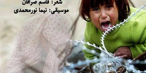 سما دختر غزه