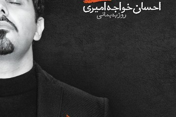 احسان خواجه امیری - پاییز ، تنهایی