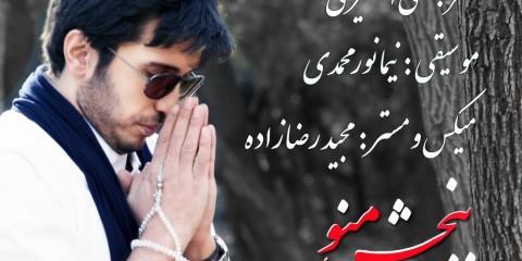 نیما نورمحمدی ببخش منو