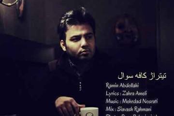 تیتراژ برنامه کافه سوال با صدای رامین عبداللهی