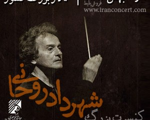 کنسرت شهرداد روحانی