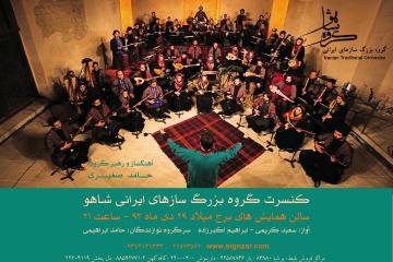 کنسرت گروه بزرگ سازهای ایرانی شاهو