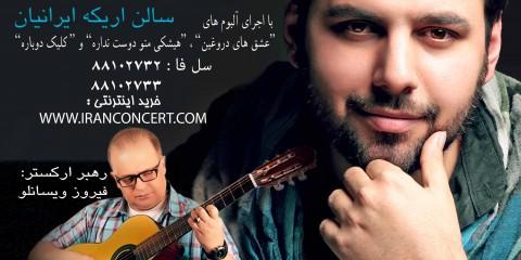 کنسرت وحید حاجی تبار