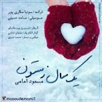 مسعود امامی - یک سال زمستون