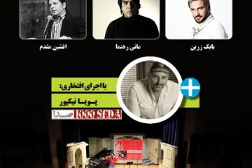 هزار صدای پاپ بهمن ماه